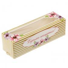 Коробка для макарун «Хорошего настроения»
