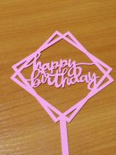Топпер розовый квадратный Happy Birthday № 1