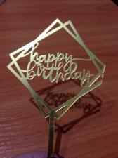 Топпер золотой квадратный Happy Birthday № 2