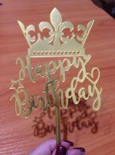 Топпер золотой с короной Happy Birthday № 3
