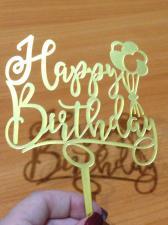 Топпер золотой с шариками Happy Birthday № 4