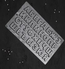 Молд кондитерский «Алфавит», 36×20 см